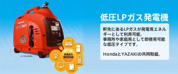 低圧LPガス発電機